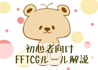初心者向けFFTCG