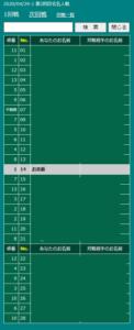 0429_自宅名人戦_ペアリング表