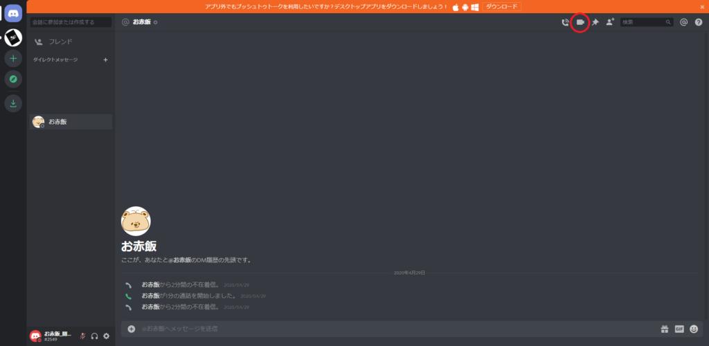 0429_自宅名人戦_ビデオ通話