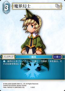 1-053C 魔界幻士