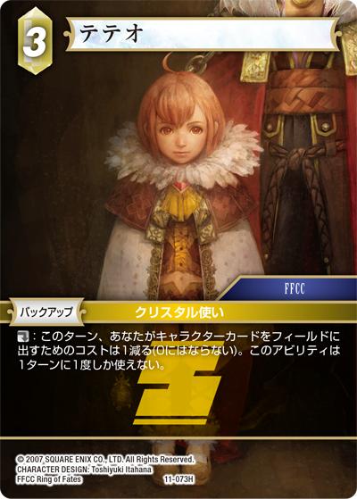 11-073H テテオ