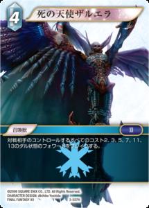 3-037H 死の天使ザルエラ