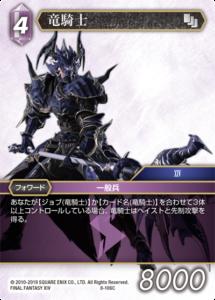 8-106C 竜騎士