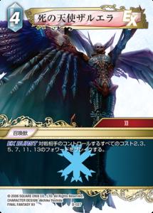 B-027 死の天使ザルエラ